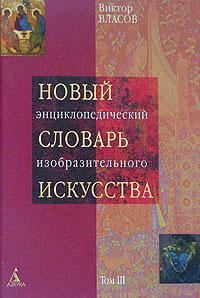 Новый энциклопедический словарь изобразительного искусства. В 10 томах. Том 3. Г - З