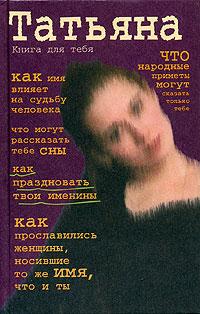 Татьяна. Книга для тебя ( 5-17-014189-0, 5-271-04084-4 )