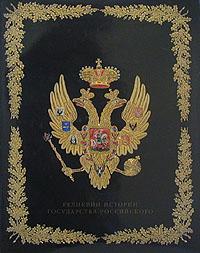Книга Реликвии истории Государства Российского