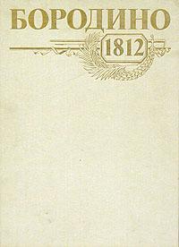 Бородино. 1812