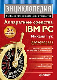 Аппаратные средства IBM PC. Энциклопедия. Михаил Гук