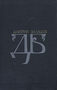 Дмитрий Балашов. Избранные произведения в двух томах. Том 1