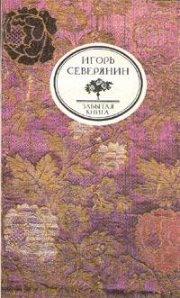 Игорь Северянин. Классические розы. Медальоны