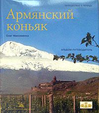 Армянский коньяк. Альбом-путеводитель