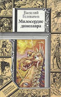 Милосердие динозавра