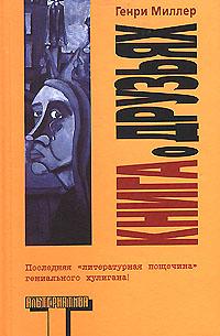 Книга Книга о друзьях