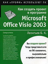 Как создать проект в программе Microsoft Office Visio 2003. Б. К. Леонтьев
