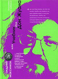 Книга Искусство заниматься любовью, или учебник для Дон-Жуана