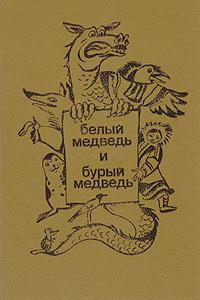 Белый медведь и бурый медведь12296407Сказки народов Российской Федерации в пересказах Марка Ватагина. В сборник вошли русские, карельские, саамские, ненецкие, коми, татарские, адыгейские, балкарские, мансийские, энецкие, эвенкийские, бурятские, якутские, орочские, тофаларские, ительменские, корякские, эскимосские сказки. В конце книги приводится этнографическая справка.