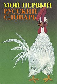 Мой первый русский словарь