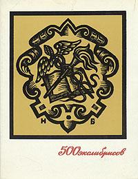 500 экслибрисов