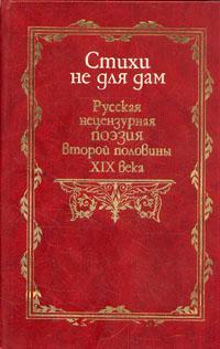 Книга Стихи не для дам. Нецензурные стихотворения русских поэтов второй половины XIX в
