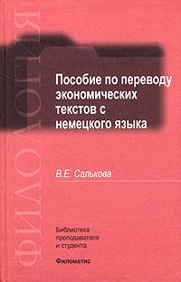 Пособие по переводу экономических текстов с немецкого языка ( 5-98111-029-5 )