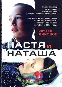 Книга Настя и Наташа