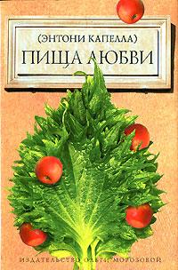 Книга Пища любви