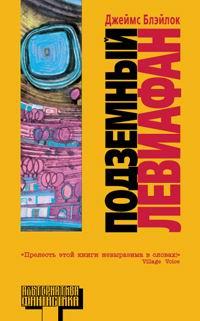 Книга Подземный левиафан