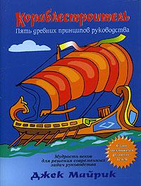 Кораблестроитель. Пять древних принципов руководства