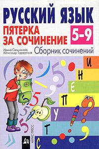 Русский язык. Пятерка за сочинение. Сборник сочинений. 5-9 классы