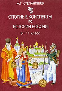 конспекты по истории россии для вузов