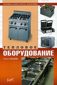 Тепловое оборудование ( 5-98176-031-1 )