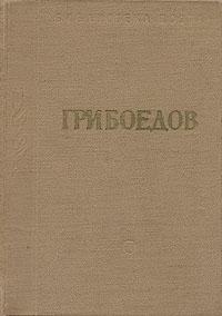 А. С. Грибоедов. Избранные произведения