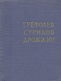 Л. Н. Трефолев. И. С. Суриков. С. Д. Дрожжин. Стихотворения