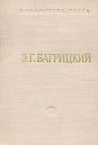 Э. Г. Багрицкий. Стихотворения