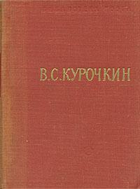 В. С. Курочкин. Стихотворения