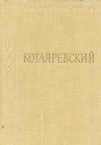 И. П. Котляревский. Энеида
