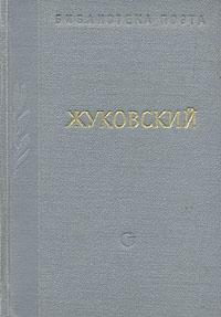 В. А. Жуковский. Стихотворения и поэмы