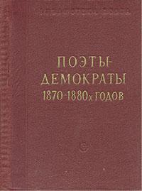 �����-��������� 1870-1880-� �����