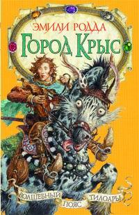 Книга Город Крыс