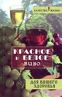 Красное и белое вино для вашего здоровья