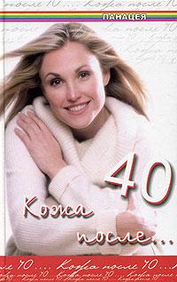 ���� ����� 40