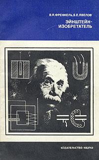 Эйнштейн-изобретатель