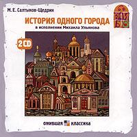 История одного города (аудиокнига на 2 CD)