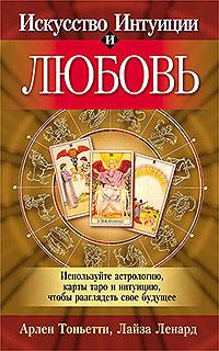 Искусство интуиции и любовь ( 985-483-482-4, 1-59257-106-9 )