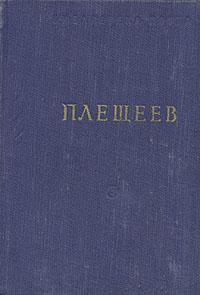А. Плещеев. Стихотворения