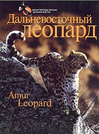 Дальневосточный леопард. Фотоальбом/ Amur Leopard
