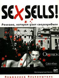 Sex Sells! Реклама, которая дает сверхприбыли ( 5-477-00245-Х )