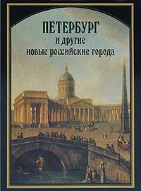 Петербург и другие новые российские города XVIII - первой половины XIX вв.