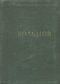 А. В. Кольцов А. В. Кольцов. Стихотворения