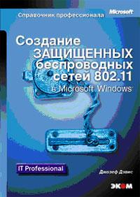 Создание защищенных беспроводных сетей 802.11 в Microsoft Windows ( 5-7163-0117-7, 0-7356-1939-5 )