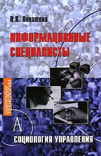 Информационные специалисты. Социология управления ( 5-8291-0664-7 )