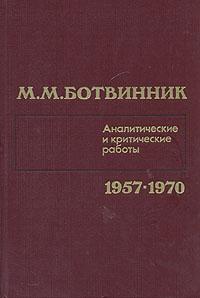 М. М. Ботвинник. Аналитические и критические работы. 1957-1970. М. М. Ботвинник