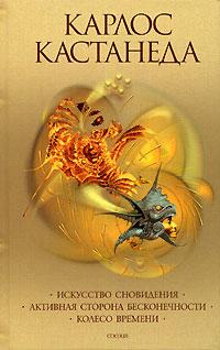 Карлос Кастанеда. В 6 томах. Том 5. Искусство сновидения. Активная сторона бесконечности. Колесо времени. Карлос Кастанеда
