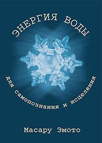 Книга Энергия воды для самопознания и исцеления