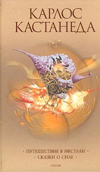 Карлос Кастанеда. В 6 томах. Том 2. Путешествие в Икстлан. Сказки о силе. Карлос Кастанеда