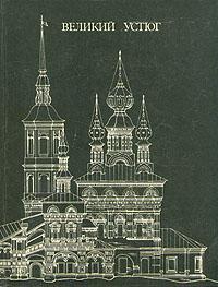 Великий Устюг. Развитие архитектуры города до середины XIX века