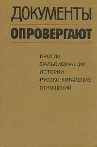 Документы опровергают. Против фальсификации истории русско-китайских отношений